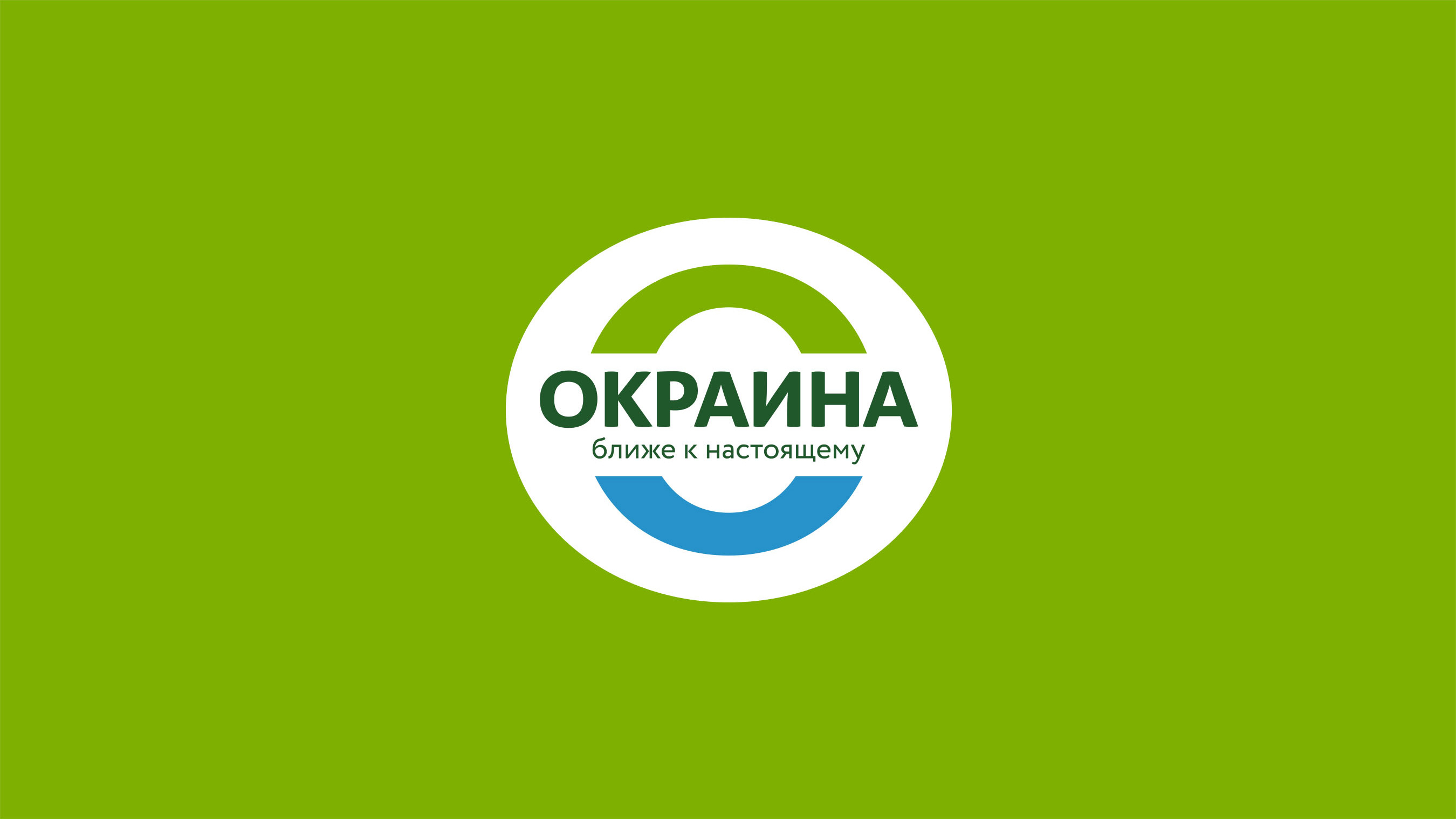 Разработка логотипа корпоративного бренда мясоперерабатывающего холдинга «Окраина»