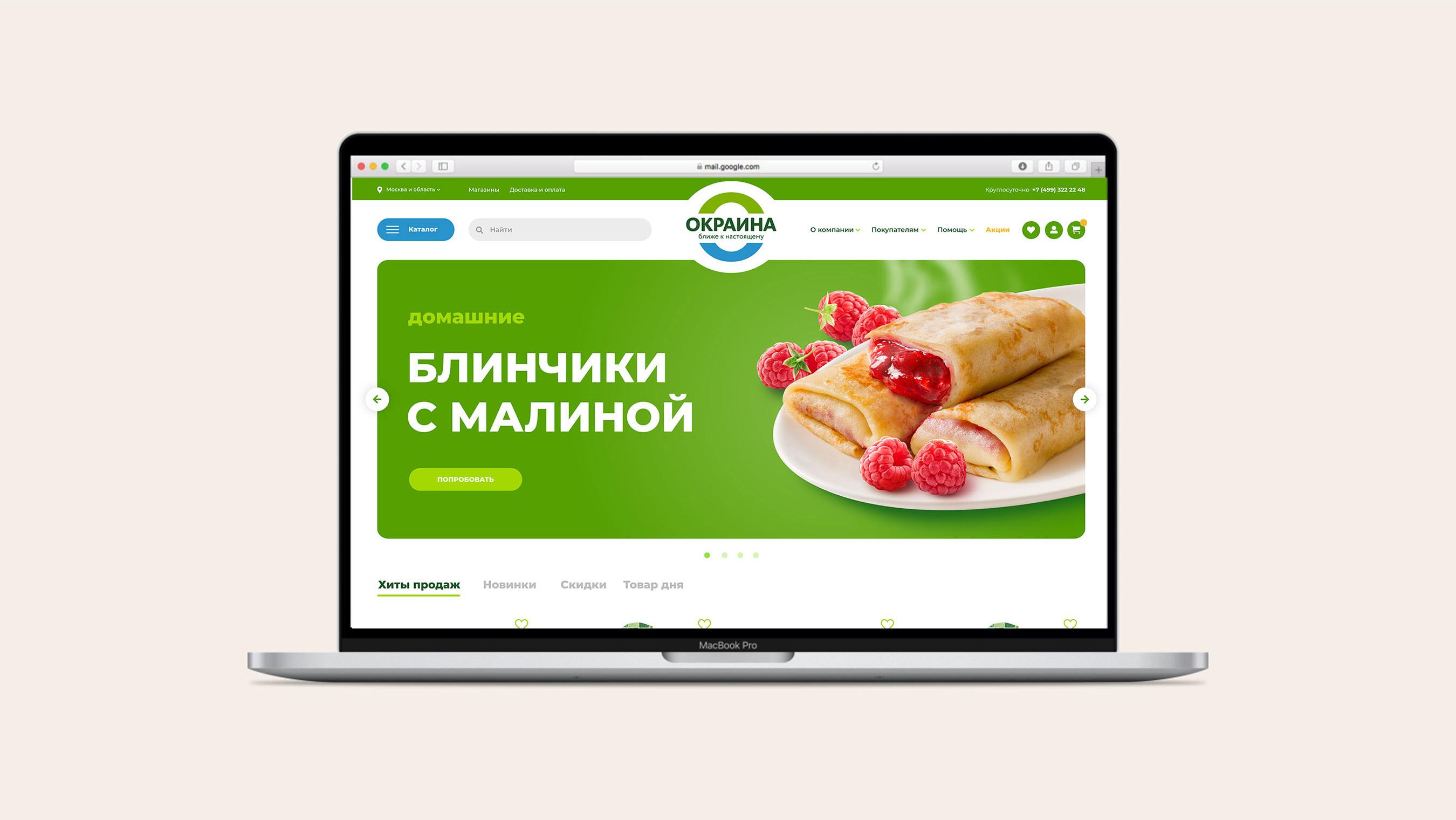 Брендинговое агентство BRANDEXPERT «Остров Свободы» разработало дизайн сайта компании «Окраина»
