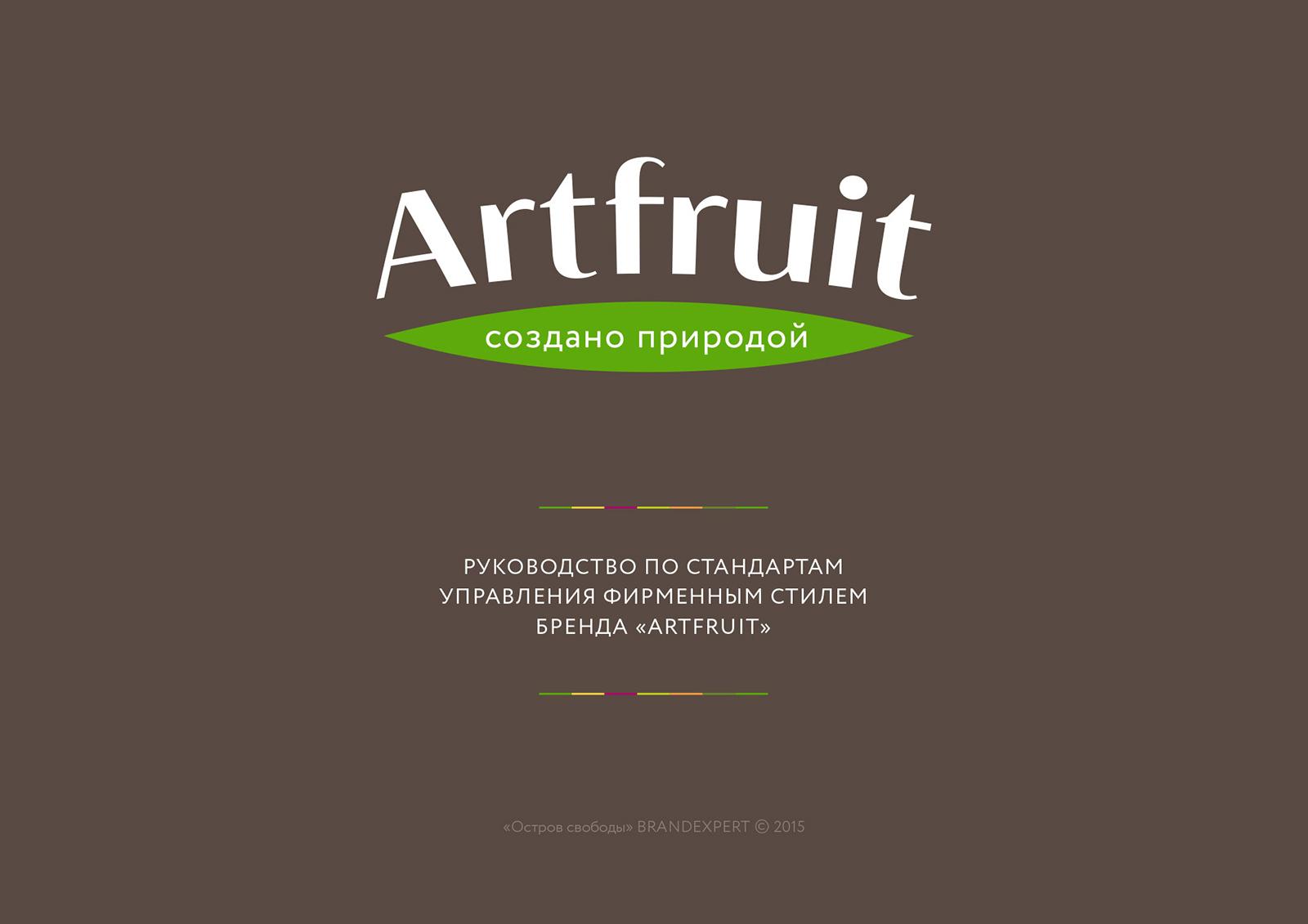 Разработка брендбука компании Artfruit