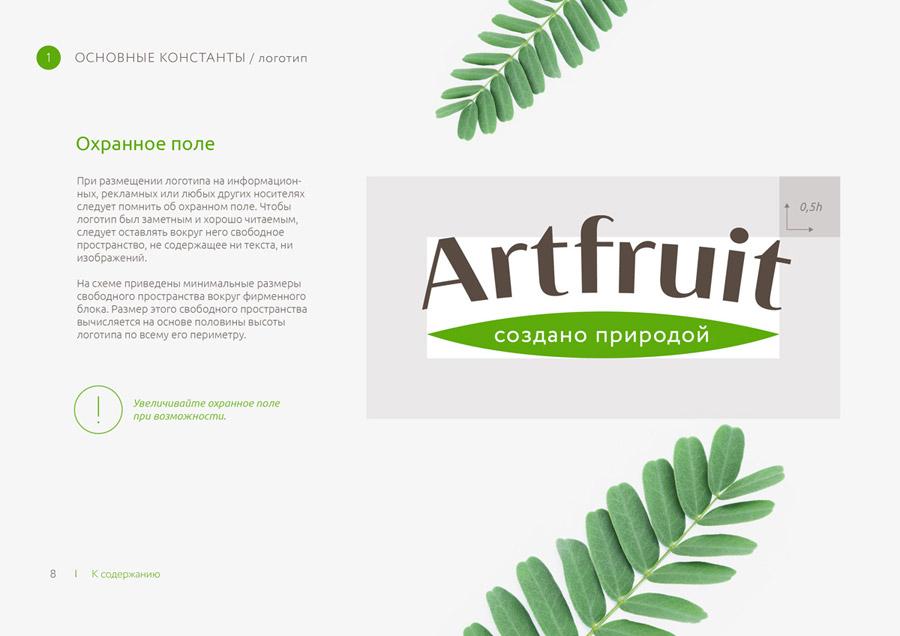 Дизайн логотипа и правила построения бренда, описанные в брендбуке Artfruit
