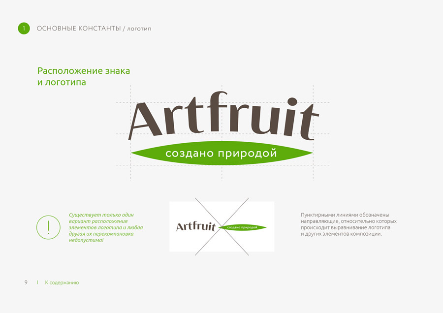 Разработка логотипа Artfruit