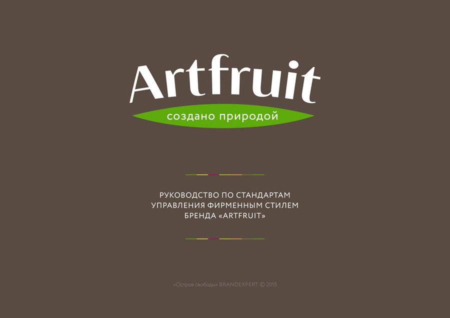 Брендбук Artfruit