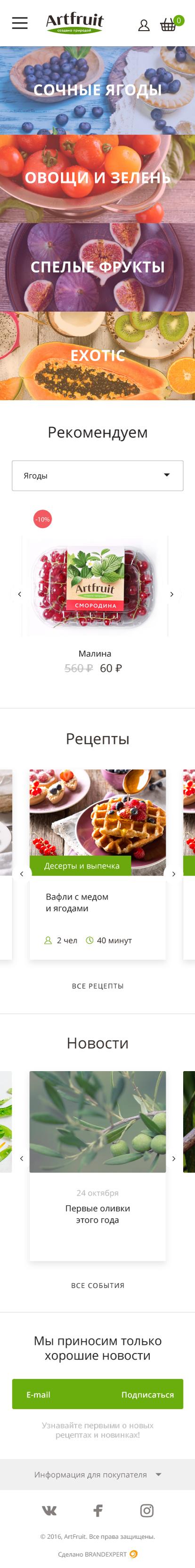 Рецепты и гастрономический фудстайлинг позволяют стимулировать продажи Artfruit