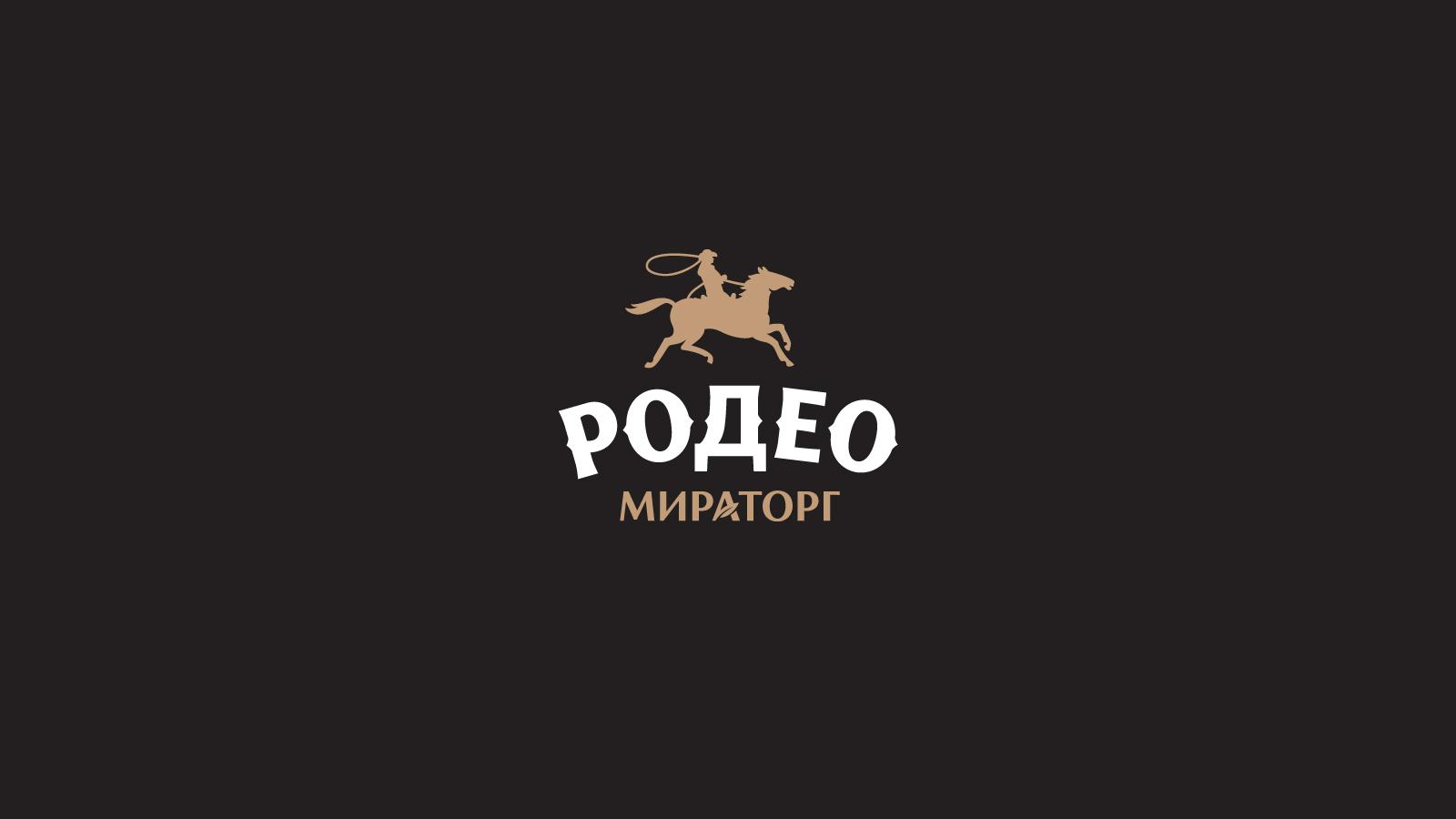 Создание бренда «Родео Мираторг»