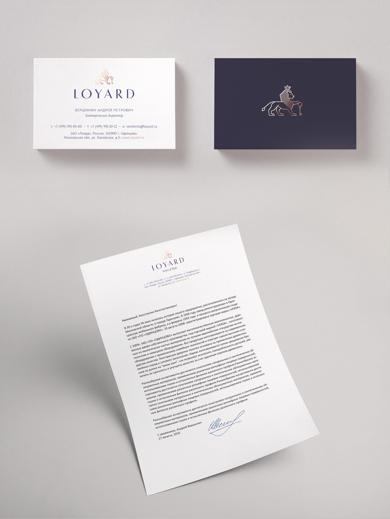 Фирменный стиль и деловая документация бренда LOYARD