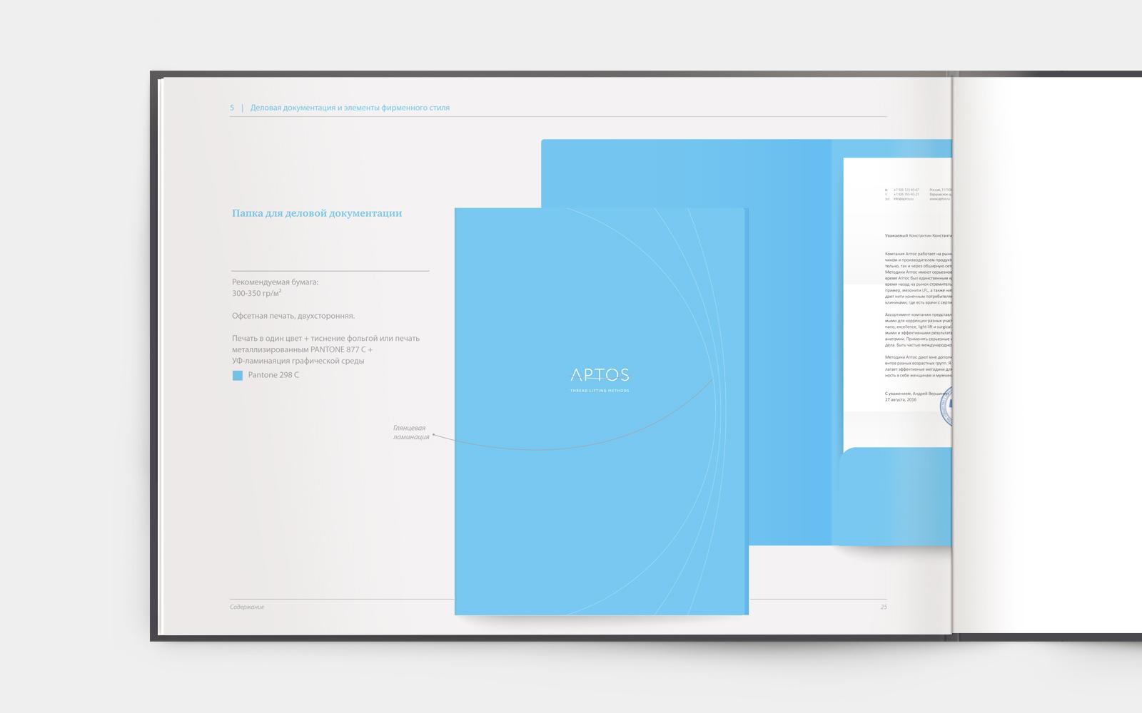 Дизайн деловой документации клиники Aptos