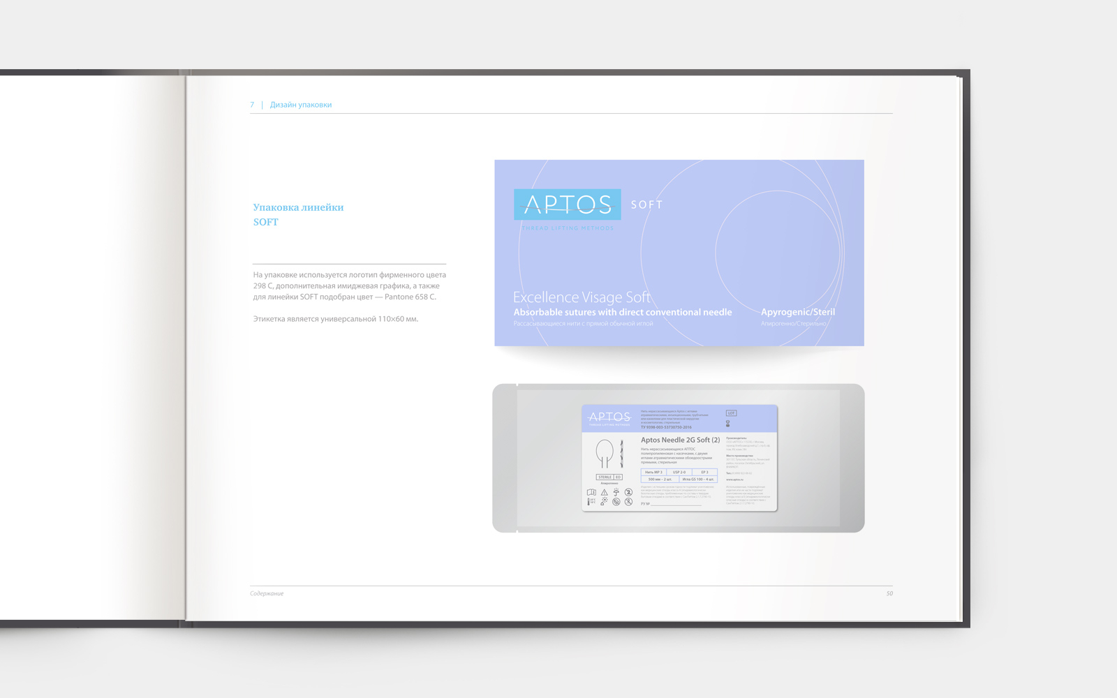 Цветовое кодирование и дизайн упаковки продуктов линейки Aptos Soft