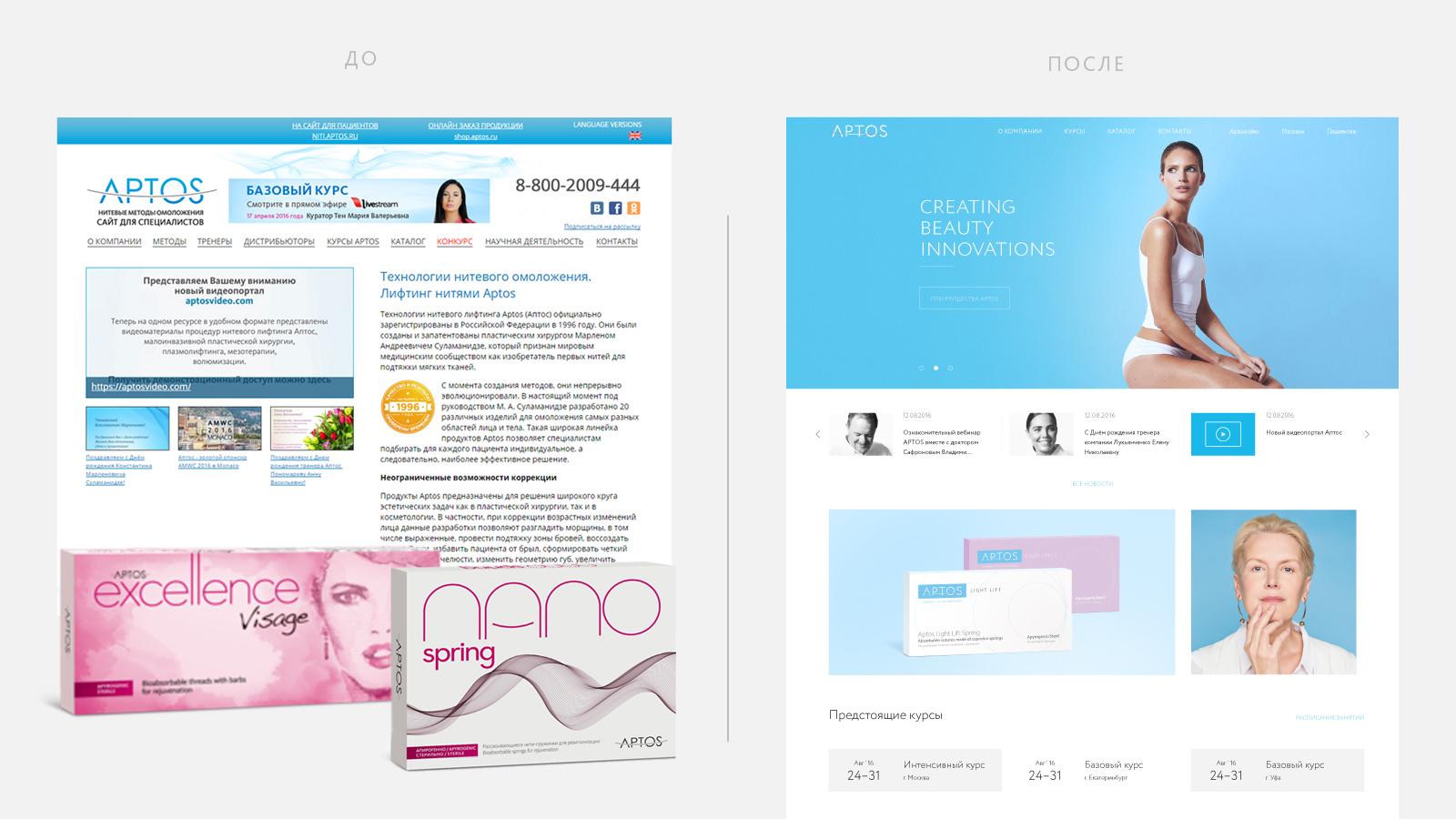 Разработка сайта, дизайн рекламы, информационных и полиграфических материалов для бренда APTOS. Итоги рестайлинга бренда: до и после.