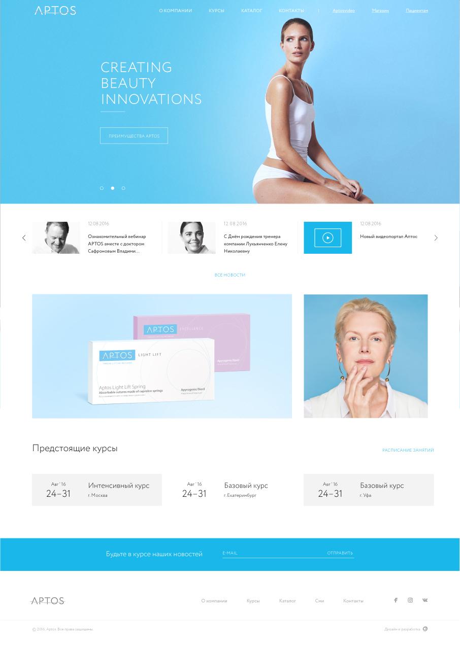 Разработка корпоративного сайта, фирменный стиль в создании сайта Aptos