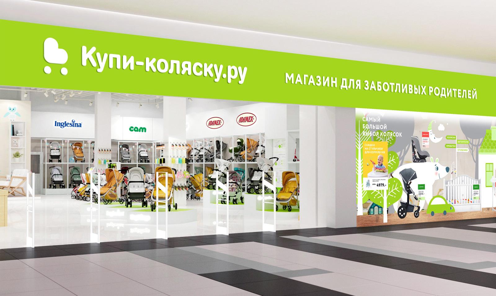 Ритейл-брендинг, разработка позиционирования бренда, создание концепции дизайна интерьера нового розничного магазина «Купи коляску»