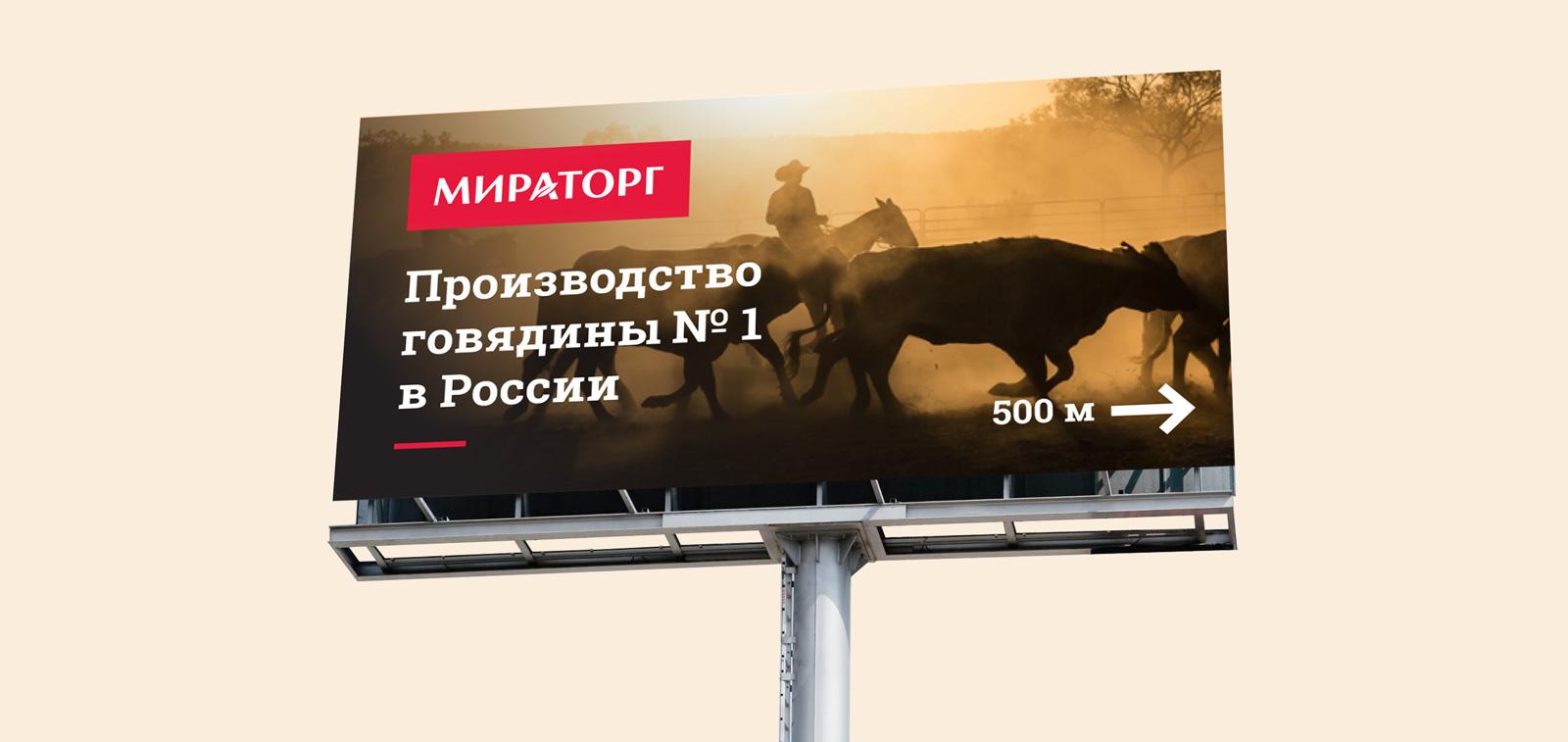 Дизайн наружной рекламы корпоративного бренда «Мираторг»