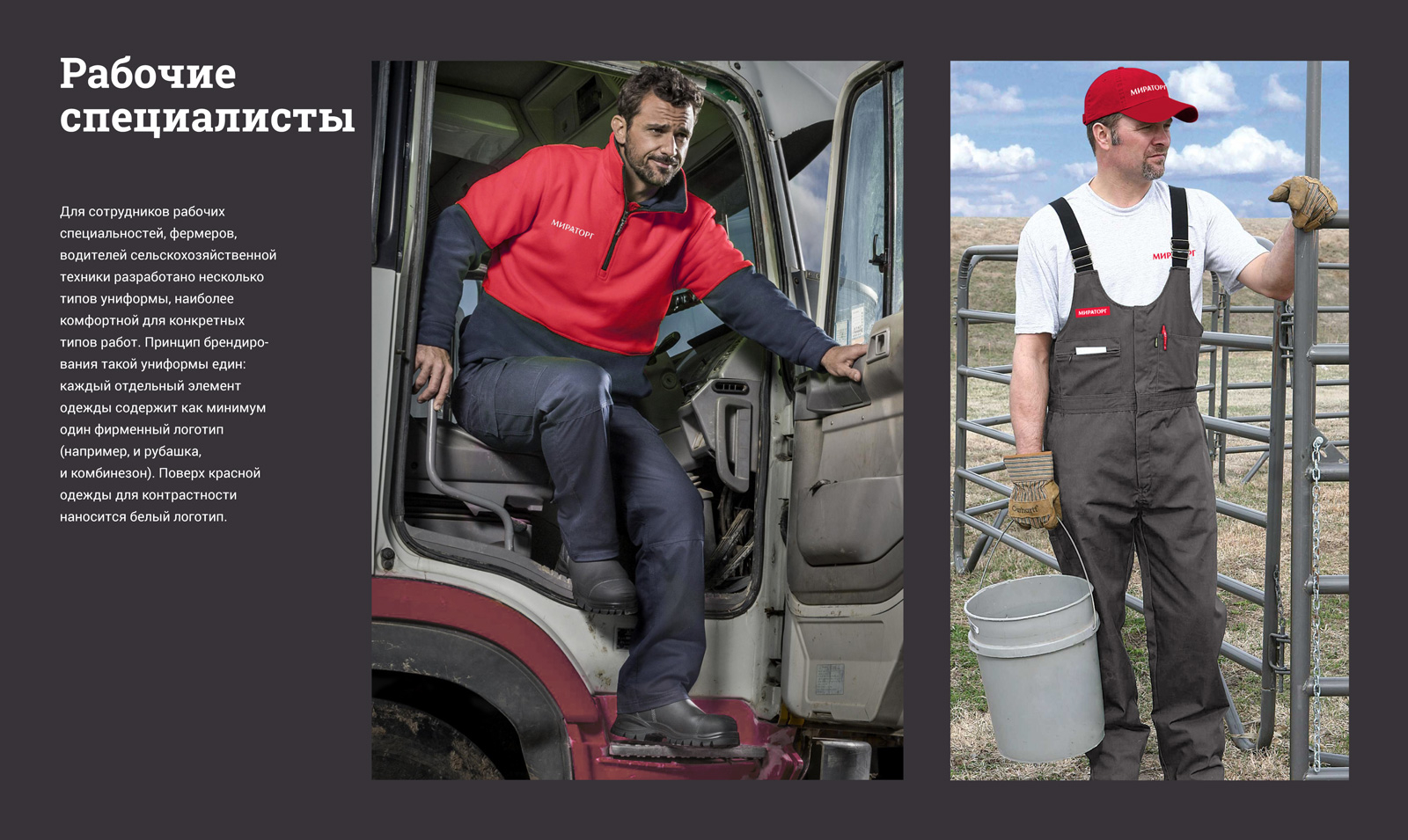 Стандарты фирменной одежды сотрудников «Мираторг», работающих на фермах холдинга