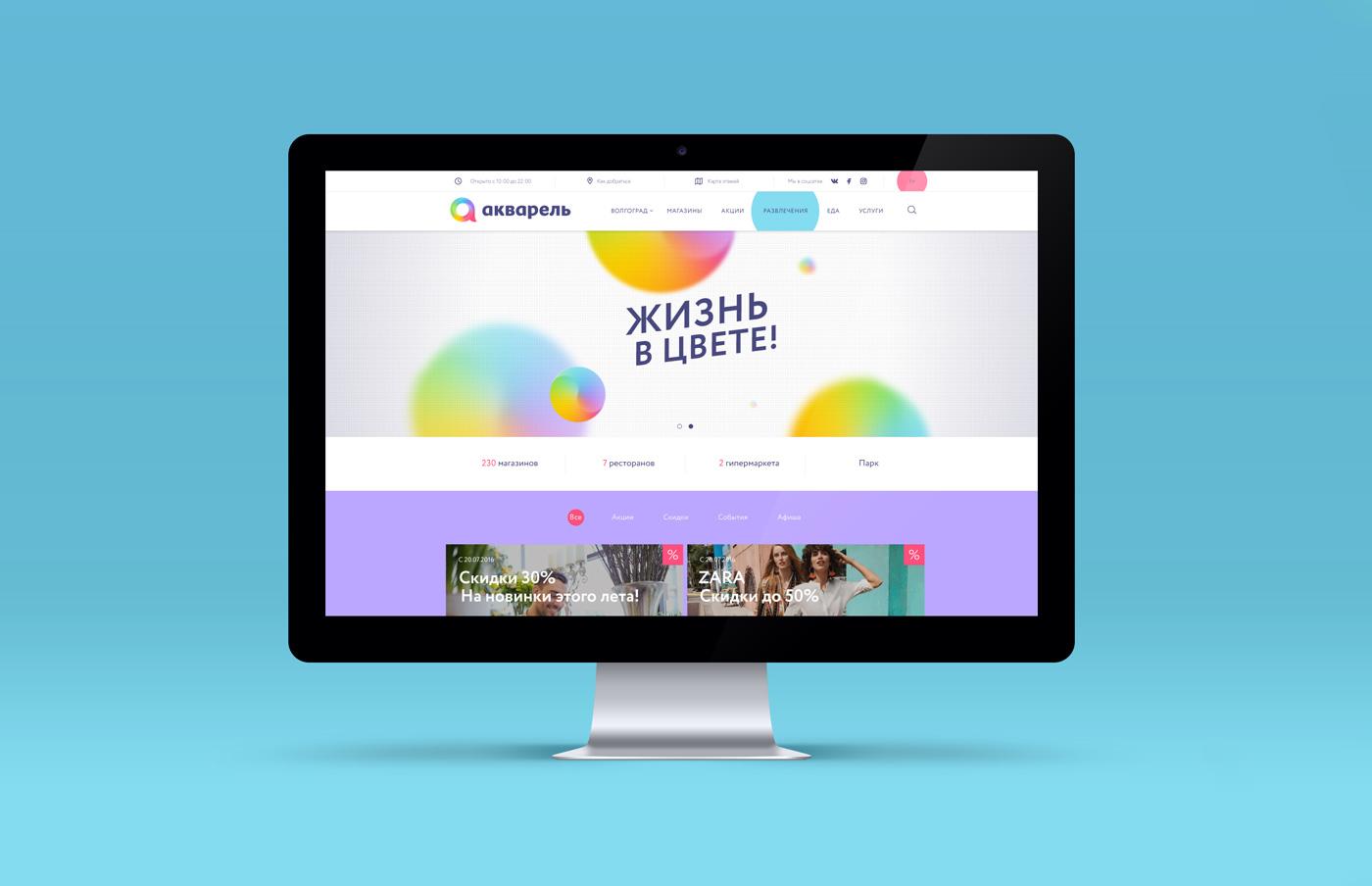 Дизайн сайта ТРЦ «Акварель»