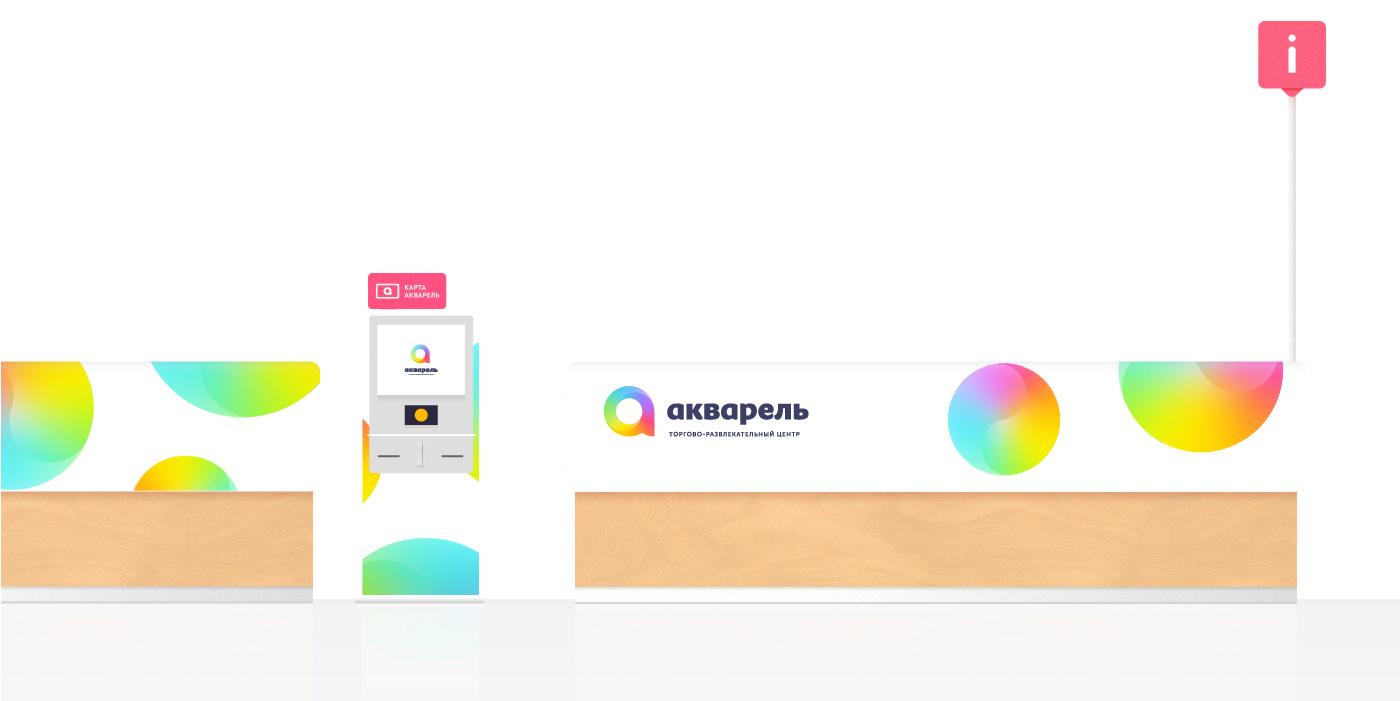 Дизайн логотипа и фирменный стиль ТРЦ «Акварель» в дизайне стойки ресепшен