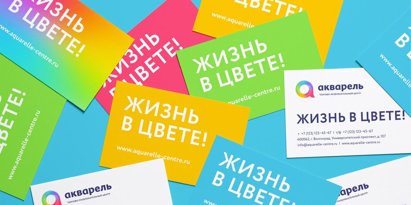 Дизайн логотипа и фирменный стиль ТРЦ «Акварель» на визитках бренда