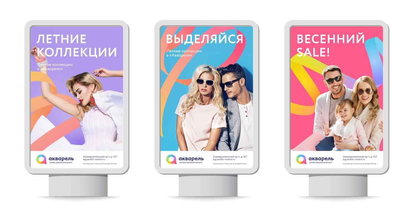 Дизайн наружной рекламы торгово-развлекательного центра «Акварель»