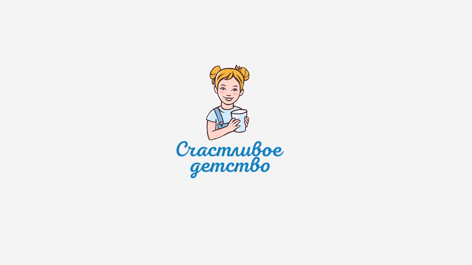 Создание бренда молочной продукции «Счастливое детство»: нейминг, дизайн логотипа, фирменный стиль, дизайн упаковки.