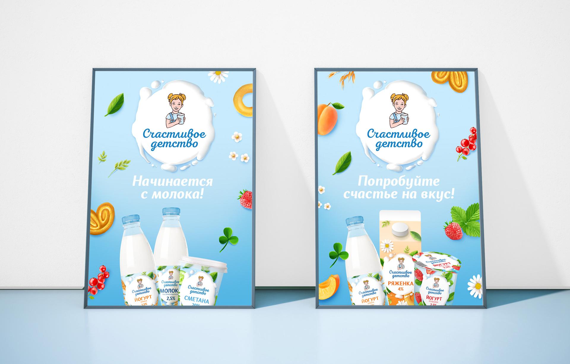 Рекламные коммуникации и дизайн рекламы «Счастливое детство» раскрывают позиционирование и способствуют эффективному продвижению бренда