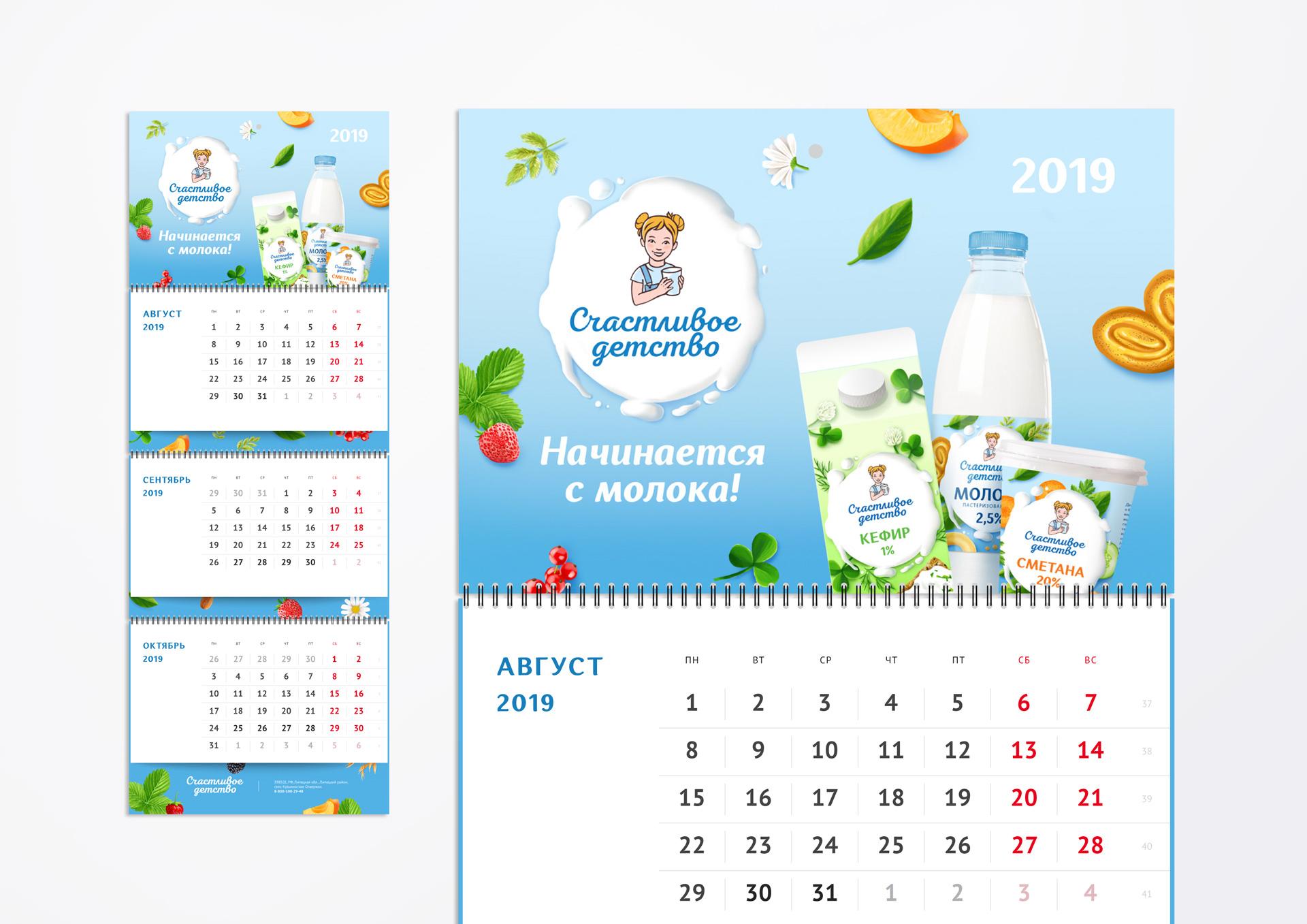 Дизайн календарей «Счастливое детство» способствует росту капитала бренда