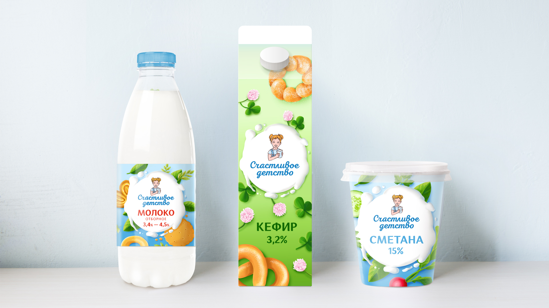 Дизайн упаковки всего ассортимента молочной продукции «Счастливое детство» раскрывает натуральность и свежесть продукта и формирует высокие ожидания от вкуса.