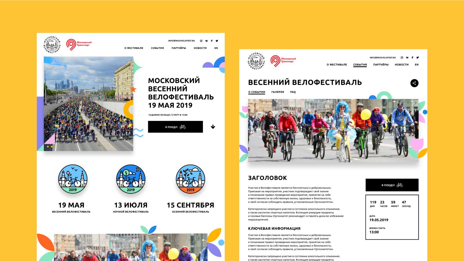 Разработанный дизайн сайта Велофестиваля максимально лаконичен, информативен и передает дух события.