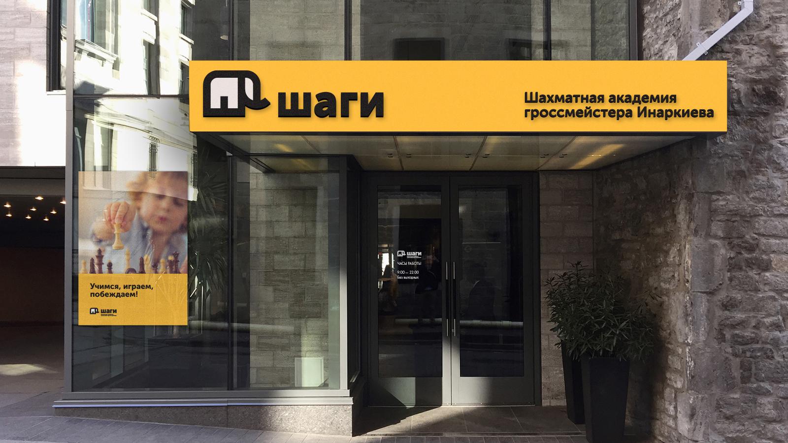 Логотип и фирменный стиль академии