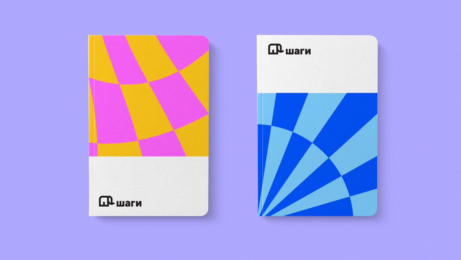 Полный комплекс работ по созданию бренда «Шаги» включает разработку дизайна логотипа, создание фирменного стиля, брендбук, дизайн рекламы и дизайн двух сайтов.