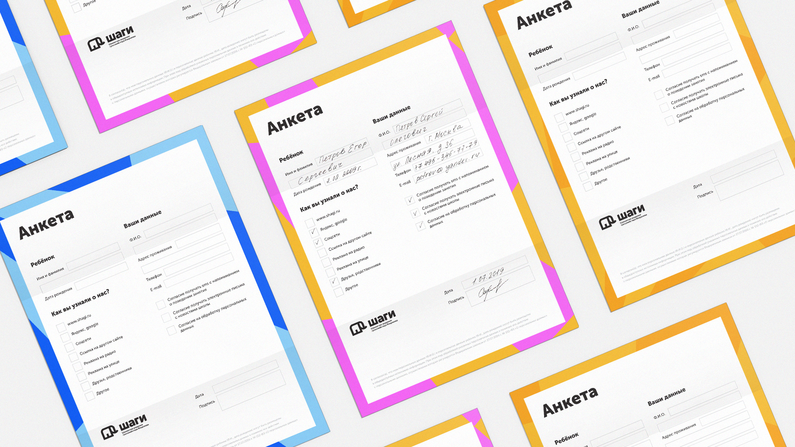 Фирменный стиль отлично работает в дизайне бланков анкет, не перегружая документ, но делая его интересным.