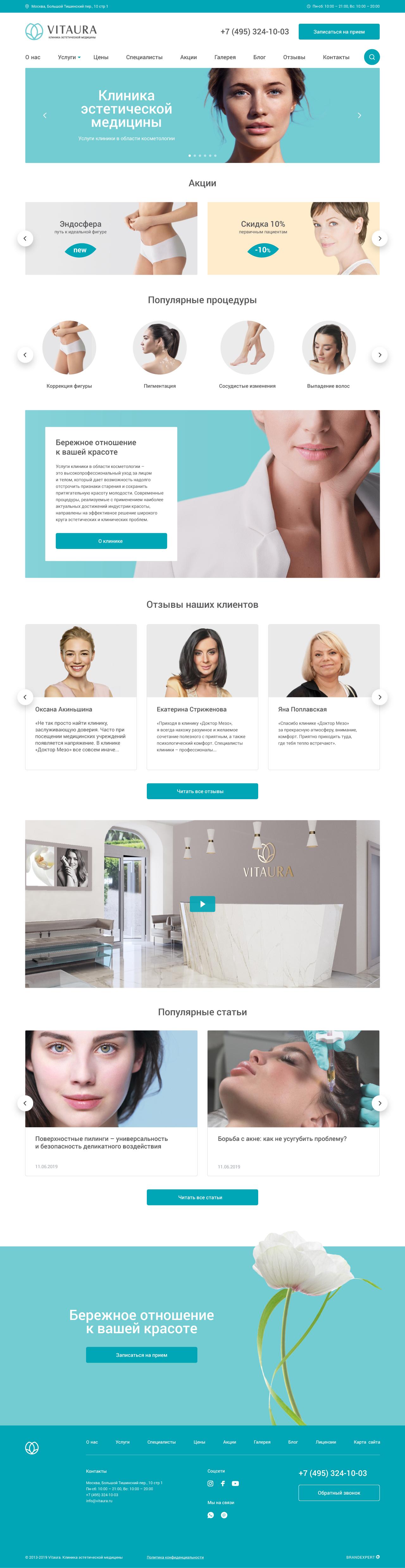 Разработка сайта клиники пластической хирургии Vitaura. Дизайн сайта делает пользование ресурсом максимально простым и понятным для клиента, а также формирует доверие к профессиональной экспертизе бренда.