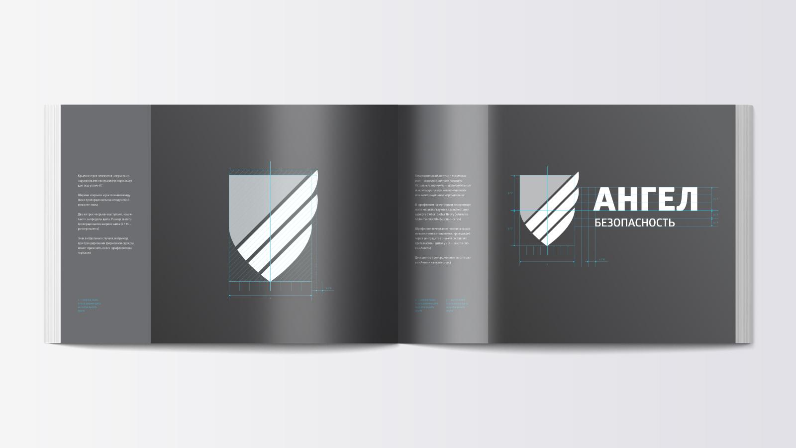 Разработка брендбука частного охранного предприятия, группа компаний «Ангел». Брендбук призван отразить ключевые аспекты позиционирования бренда, основные константы бренда, логотип, фирменный стиль, а также принципы их использования