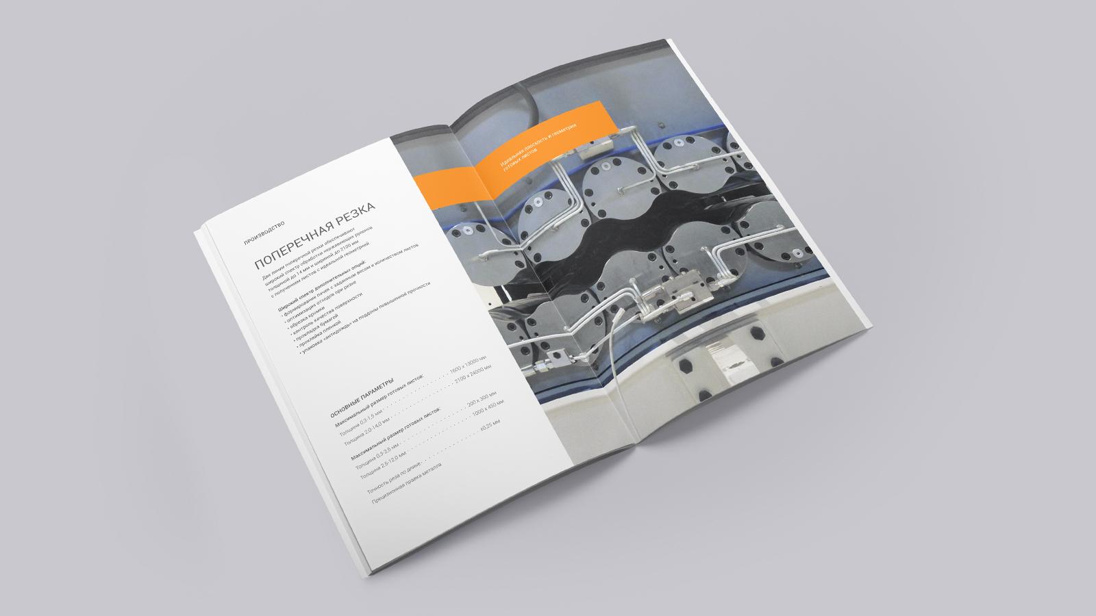 Дизайн каталога продукции и имиджевой полиграфии компании «Глобус-Сталь», крупнейшего российского производителя нержавеющей стали
