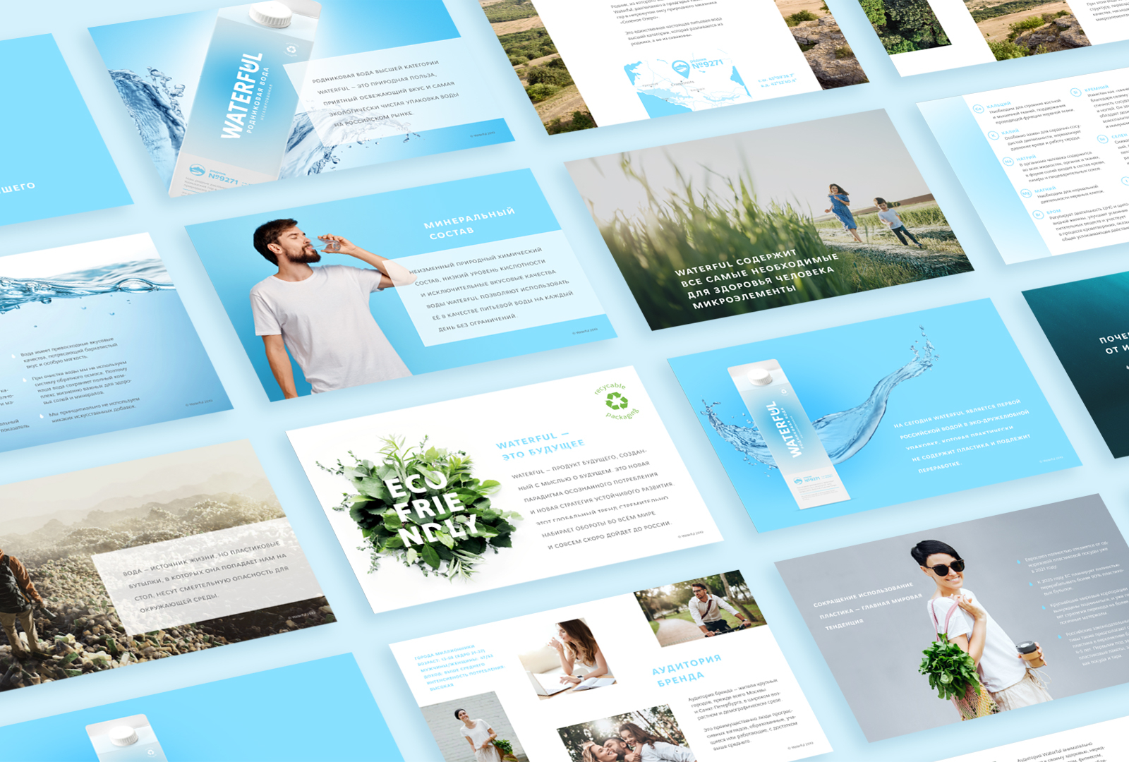 Фирменный стиль Waterful отражает ключевые ценности бренда и преимущества упаковки