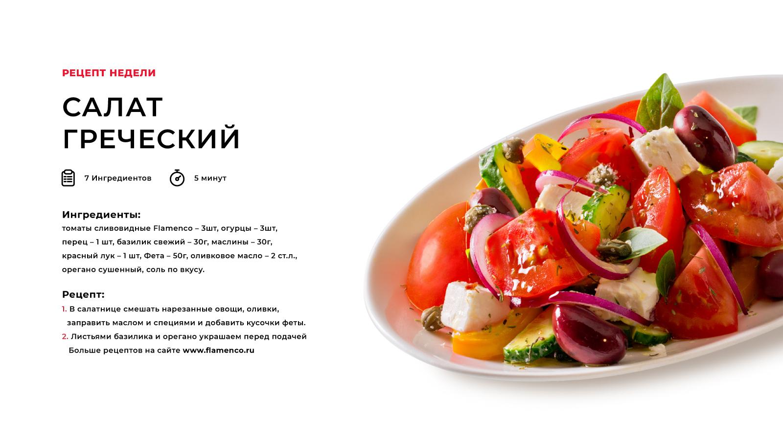 Гастрономическая фотосъемка показывает цвет томата и создает высокие ожидания от вкуса