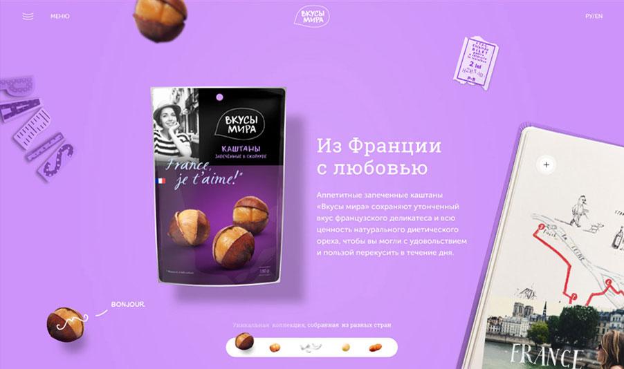 Создание сайта бренда «Вкусы Мира»