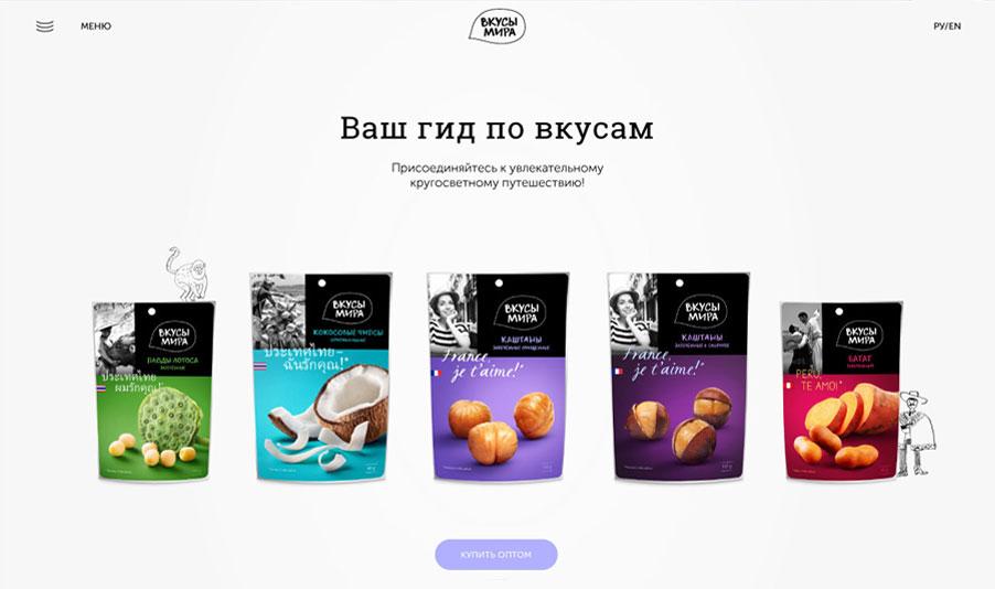Гид по вкусам —разработка сайта «Вкусы Мира»