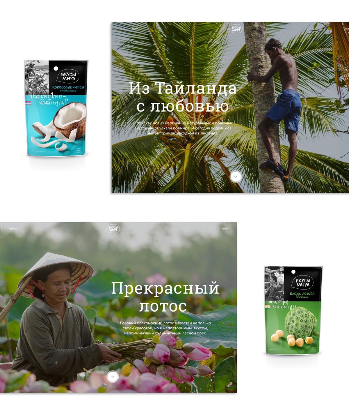 Дизайн сайта предполагает удобную навигацию и возможность изучить историю и происхождение каждого продукта
