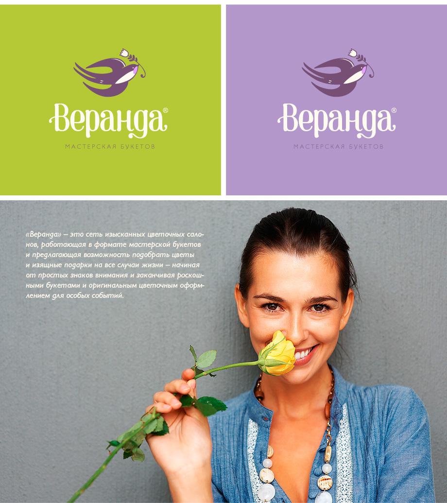 Фирменный стиль и цветовая палитра бренда Веранда