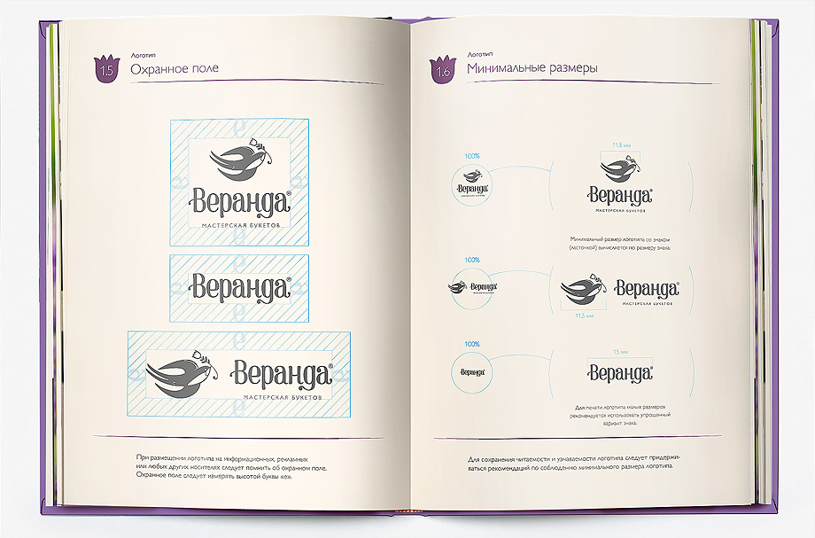 Разработка логотипа: построение фирменного знака