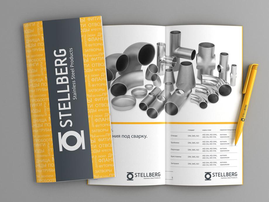 Дизайн каталога Stellberg
