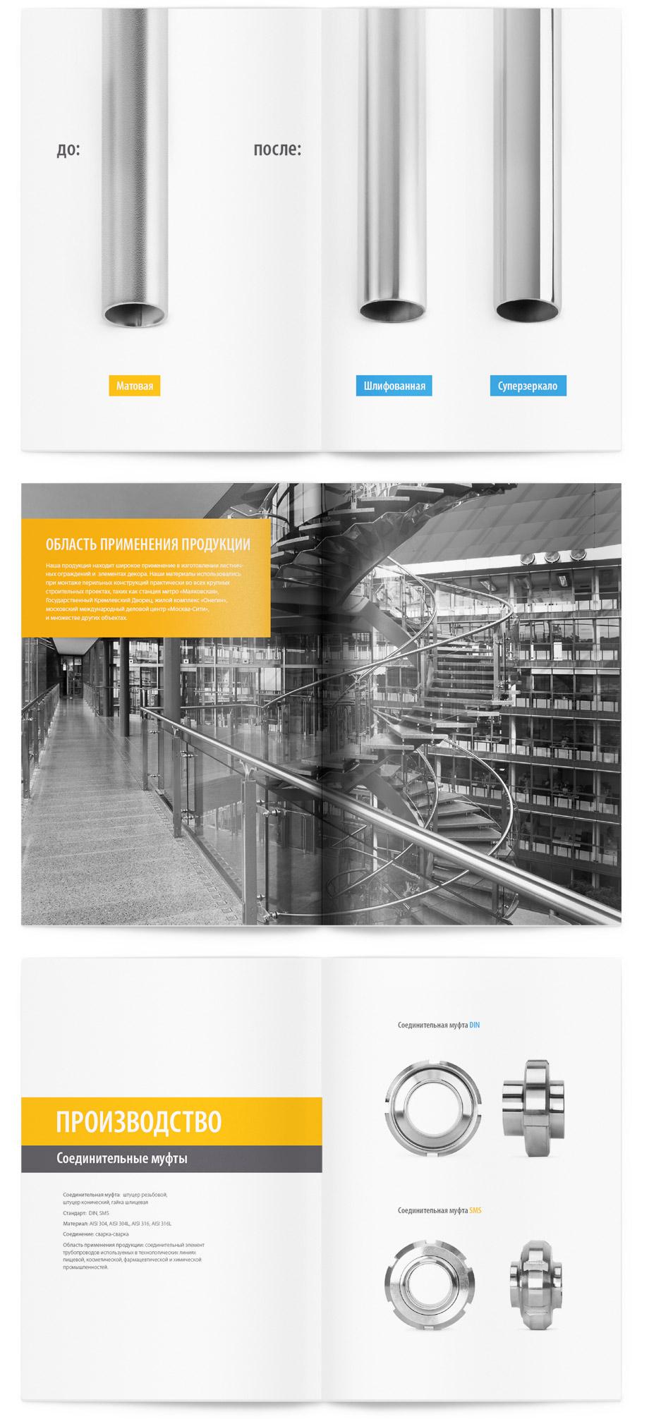 Фирменный стиль в дизайне каталога Stellberg