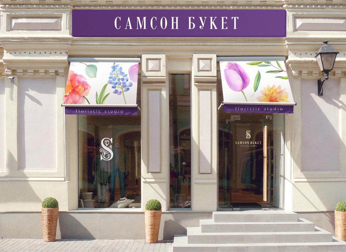 Дизайн логотипа и оформление фасада салона «Самсон Букет»