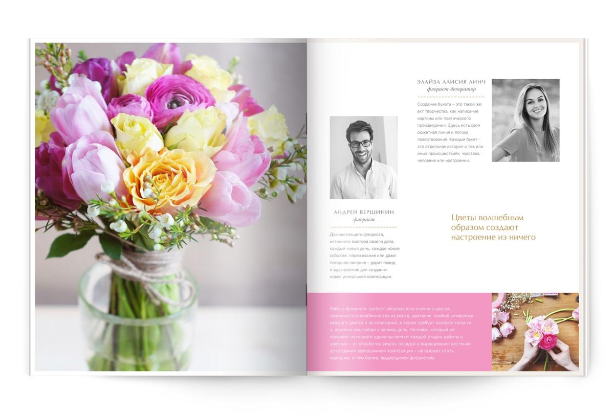 Дизайн полиграфии для проекта «Самсон Букет»