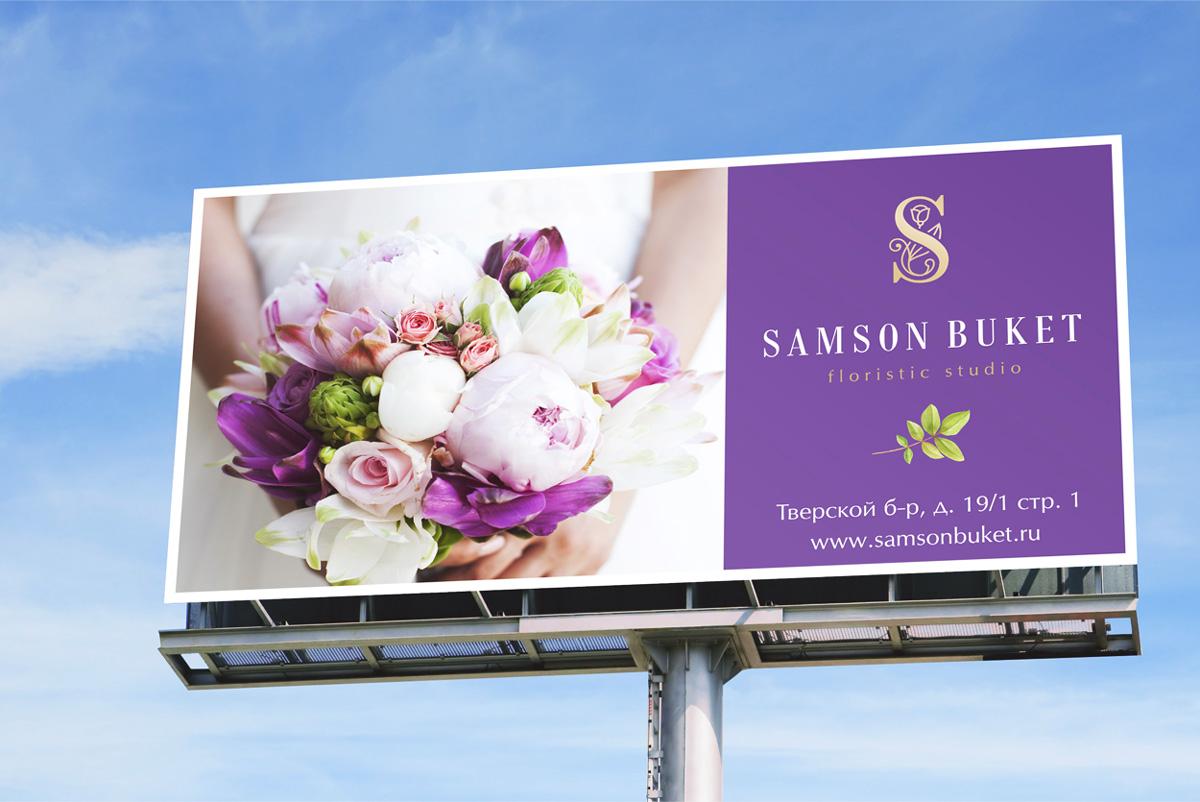 Дизайн рекламы, щит 3х6