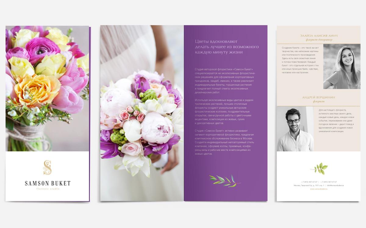 Дизайн буклета, дизайн каталога «Самсон Букет»