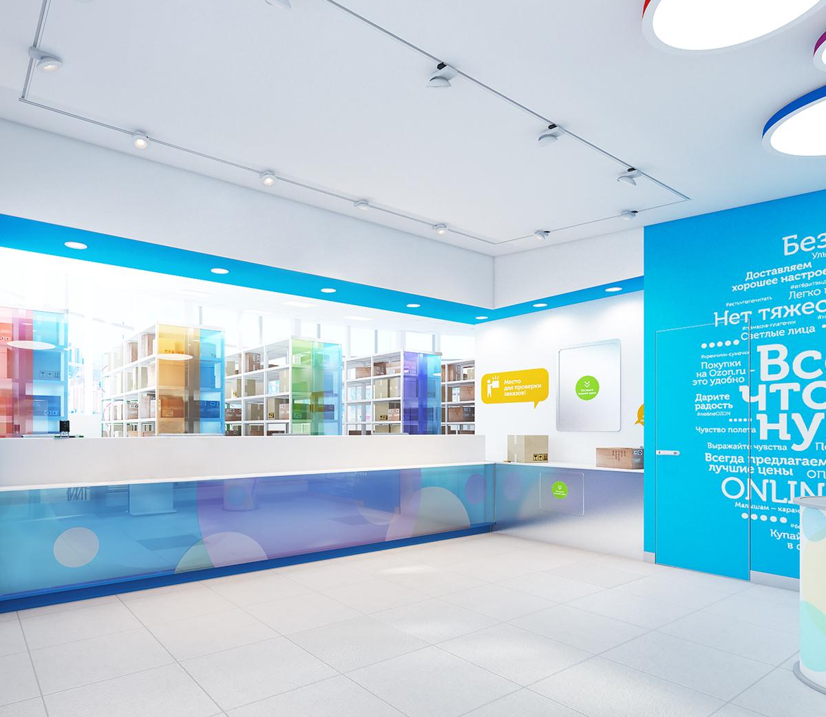 Фирменный стиль OZON.RU в дизайне интерьера пунктов обслуживания клиентов