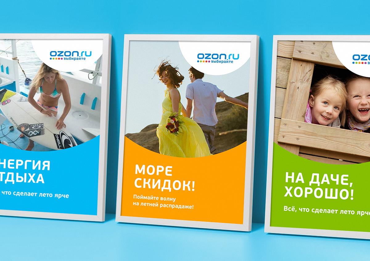Коммуникационная стратегия бренда и дизайн рекламы OZON.RU