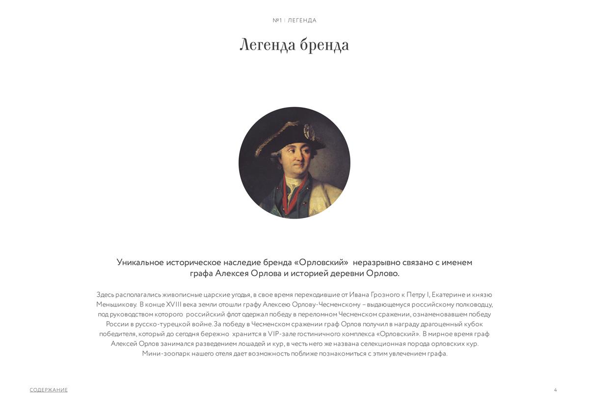 Брендбук начинается с легенды бренда «Орловский»