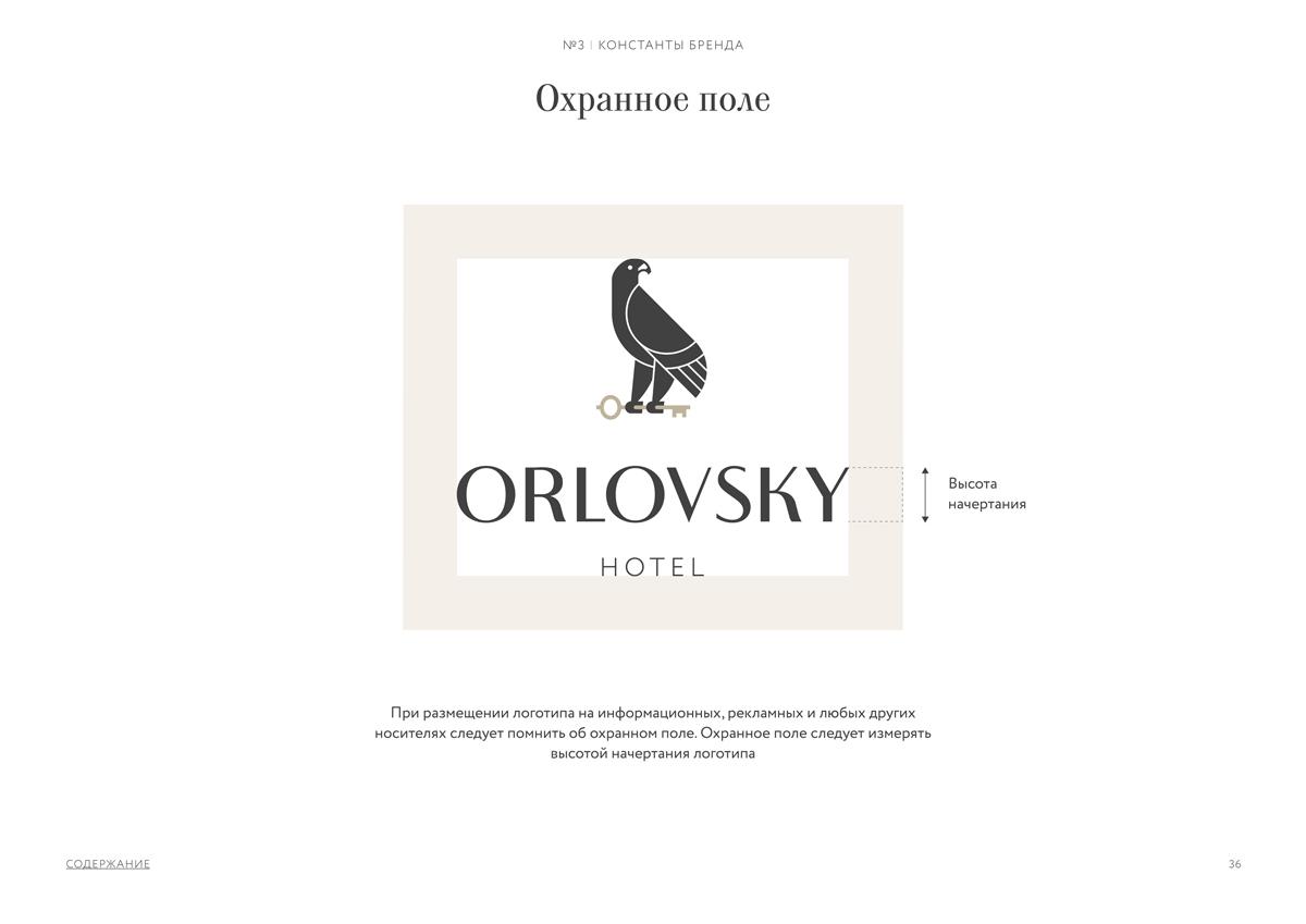 Создание логотипа «Орловский»