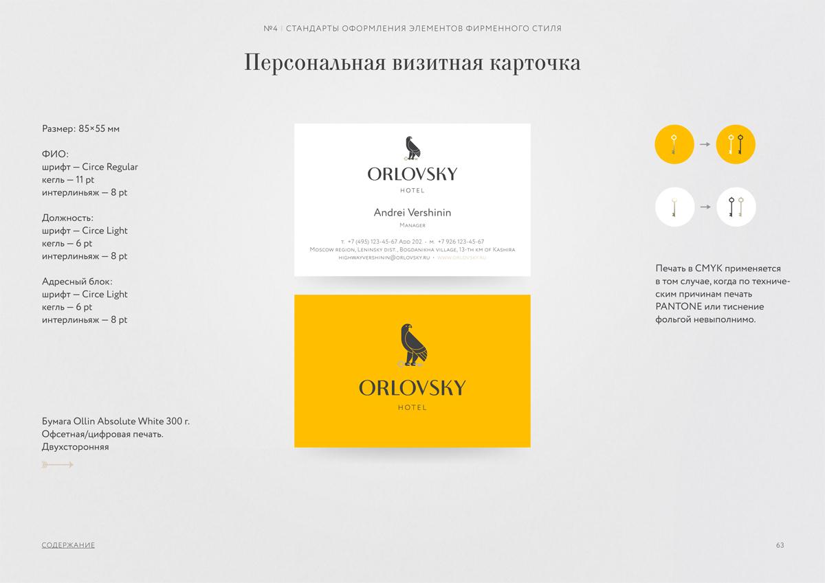 Дизайн логотипа на визитках бренда «Орловский»