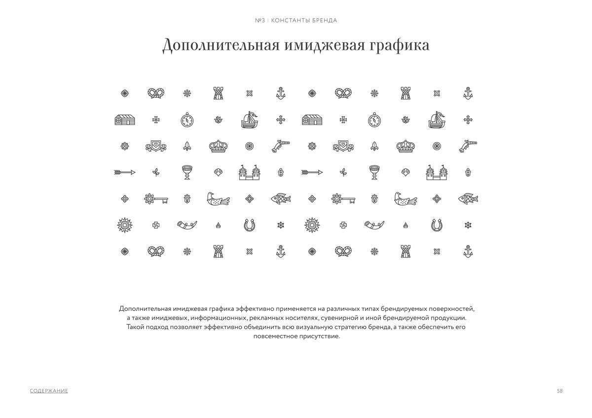 Фирменный стиль «Орловский» активно использует дополнительную имиджевую графику